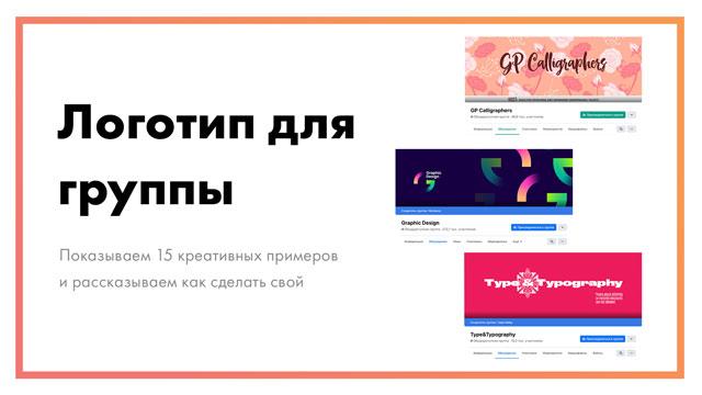 Создайте-логотип-группы-онлайн-_-Facebook,-Вконтакте,-Одноклассники-и-др-постер.jpg
