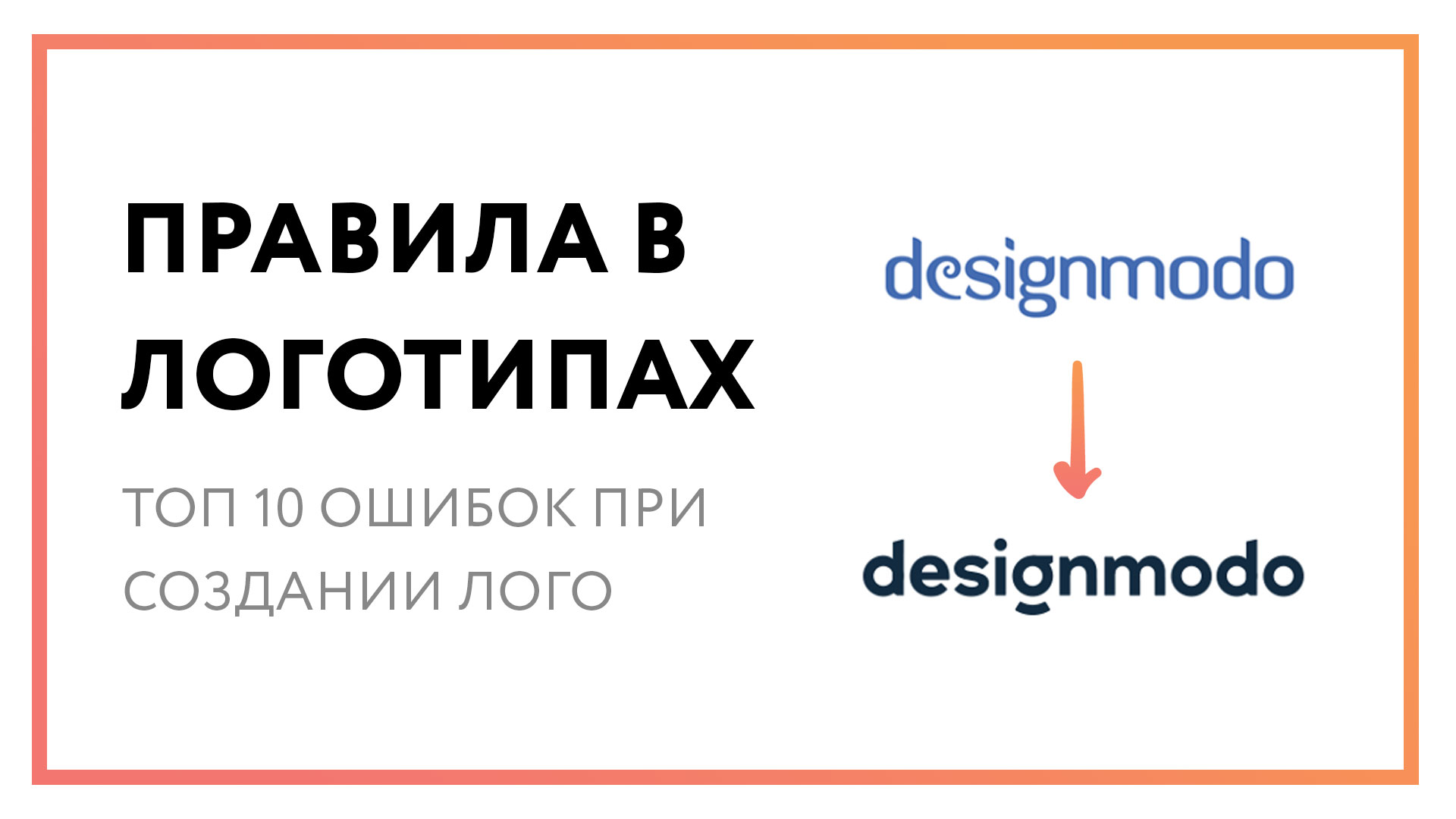 правила-создания-логотипа.jpg