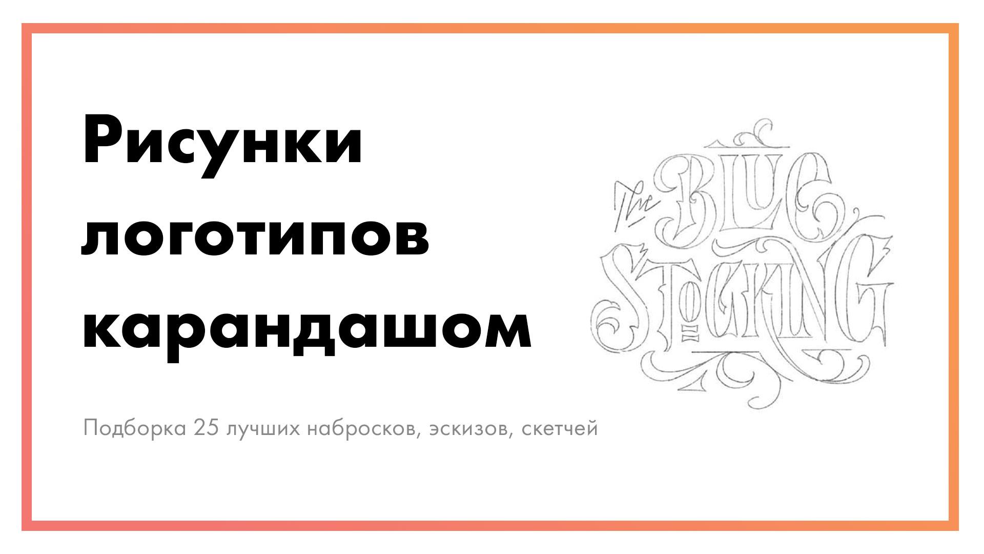 Рисунок-логотипа-карандашом-–-подборка-25-лучших-набросков,-эскизов,-скетчей.jpg