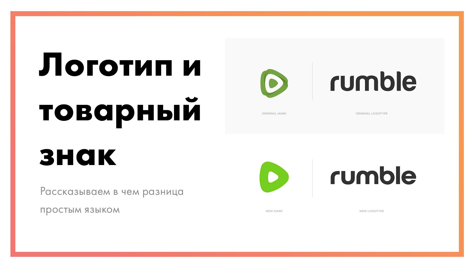 Логотип-и-товарный-знак-–-в-чем-разница-простым-языком.jpg