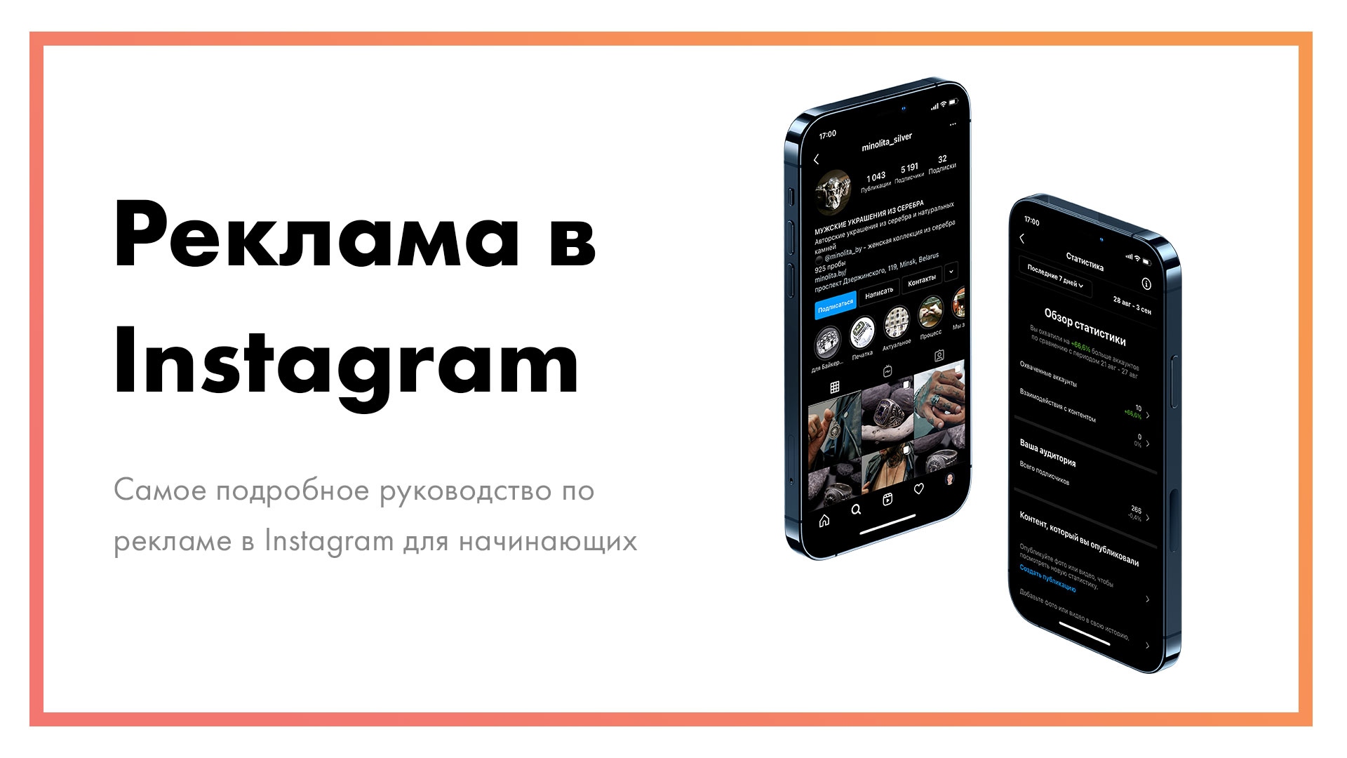 Реклама-в-Instagram-–-самое-подробное-руководство-для-начинающих.jpg