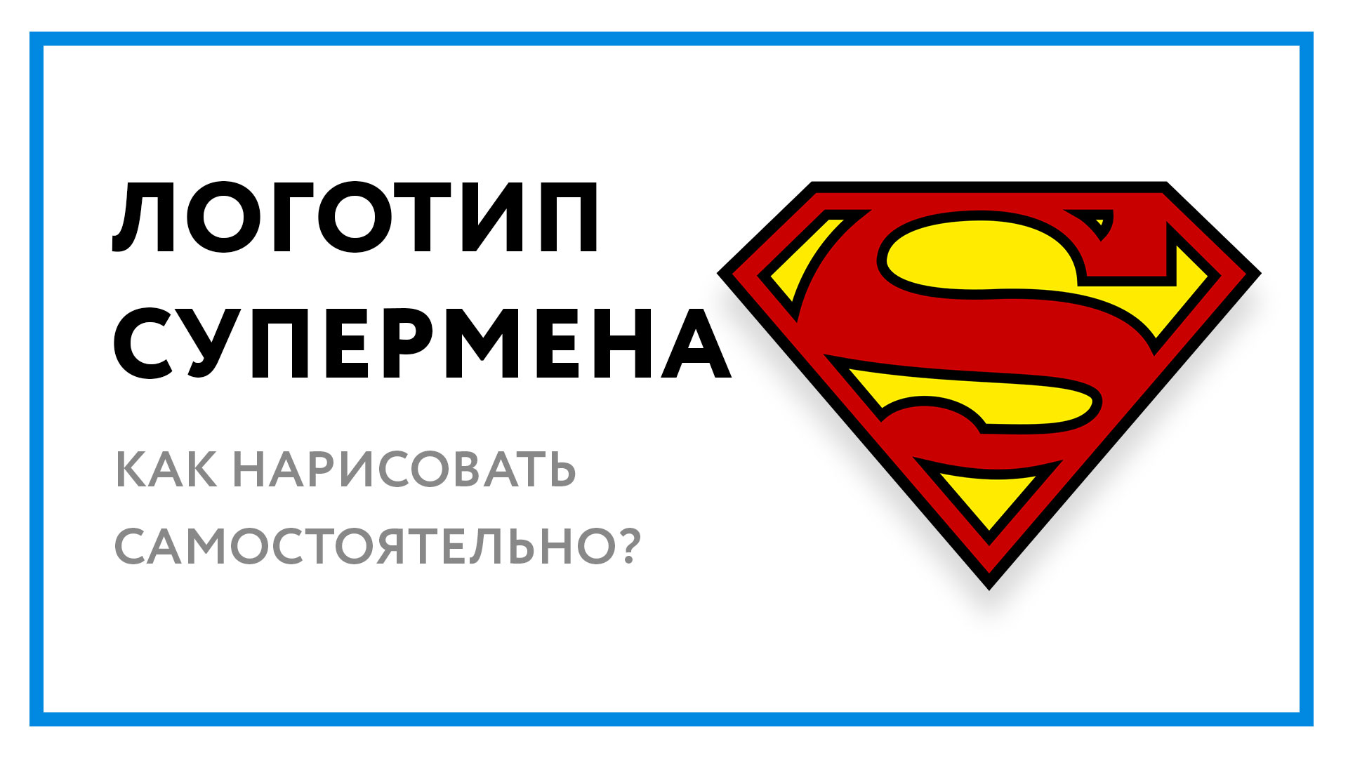 логотип-супермена.jpg