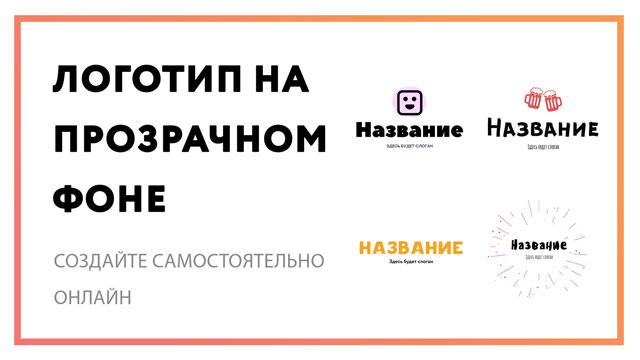 Логотип-на-прозрачном-фоне-обложка.jpg