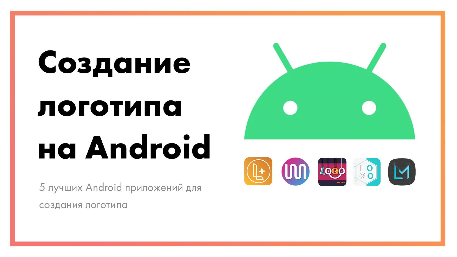 5-лучших-Android-приложений-для-создания-логотипа-_-Сравнение-программ.jpg