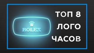 logotipy-chasov-preview.jpg