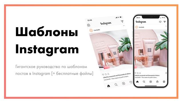 Шаблоны-постов-Instagram-–-гигантское-руководство-[+-бесплатные-шаблоны]-постер.jpg