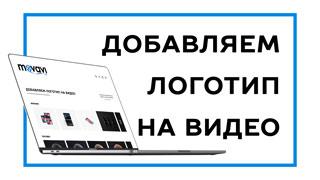 logotip-na-video-onlajn-preview.jpg