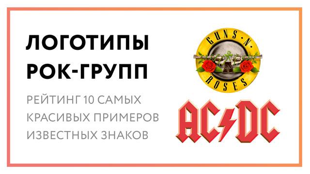 logotipy-rok-grupp.jpg