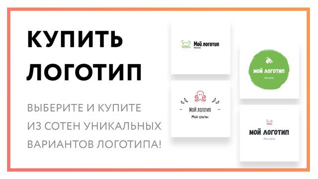 kupit-logotip-preview.jpg