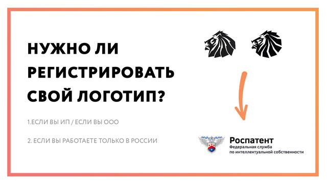 Нужно-ли-регистрировать-свой-логотип-постер.jpg
