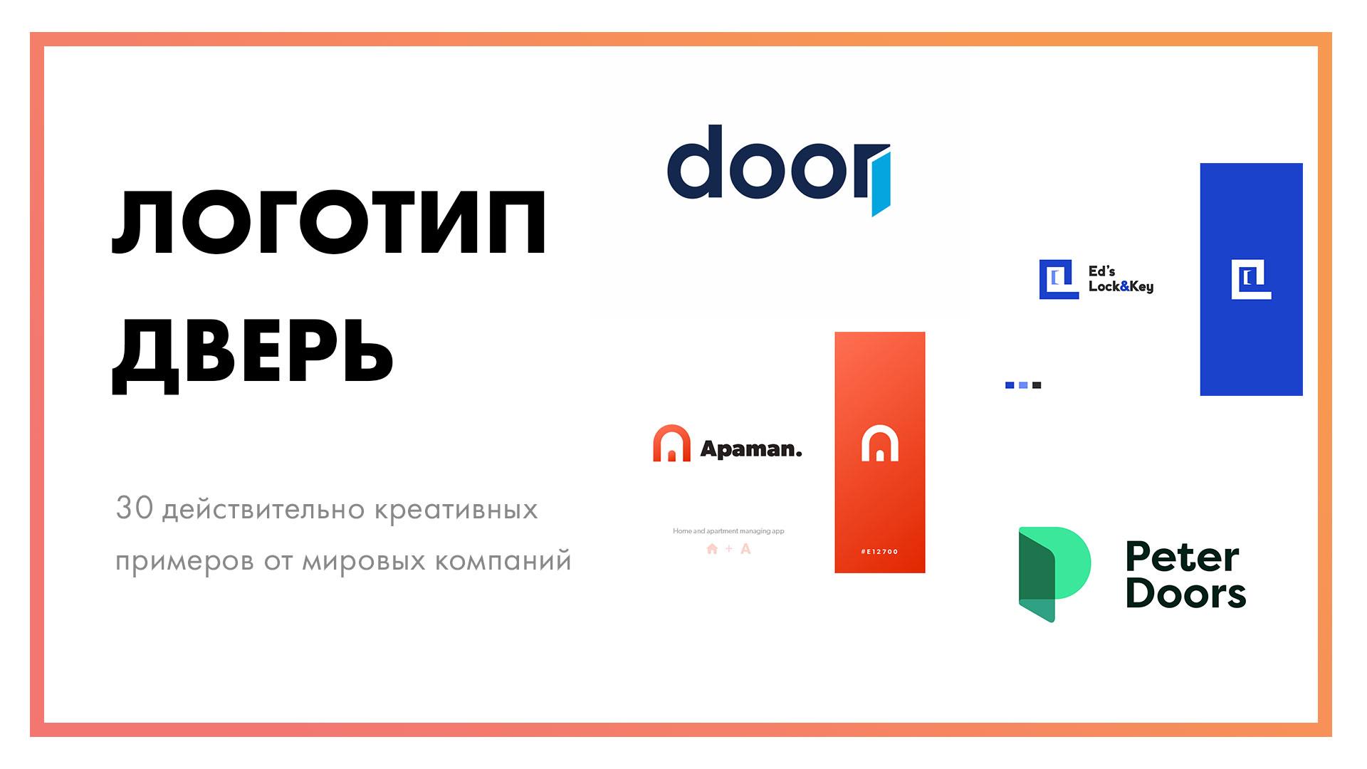 Логотип-дверь---30-действительно-креативных-примеров.jpg