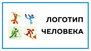 logotip-cheloveka-preview.jpg