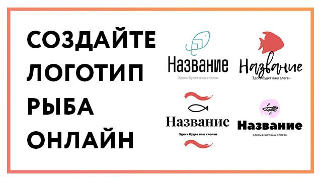 logotip-ryba-poster.jpg