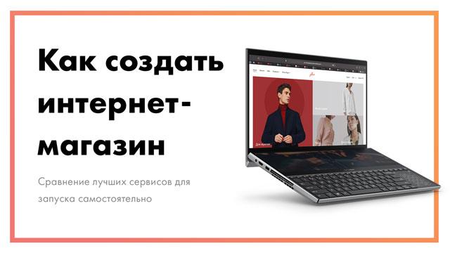 Как-создать-интернет-магазин-самостоятельно-_-Cравнение-сервисов-постер.jpg