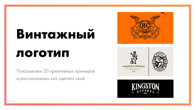 Винтажный-логотип-–-создайте-онлайн-[+-20-креативных-примеров]-постер.jpg