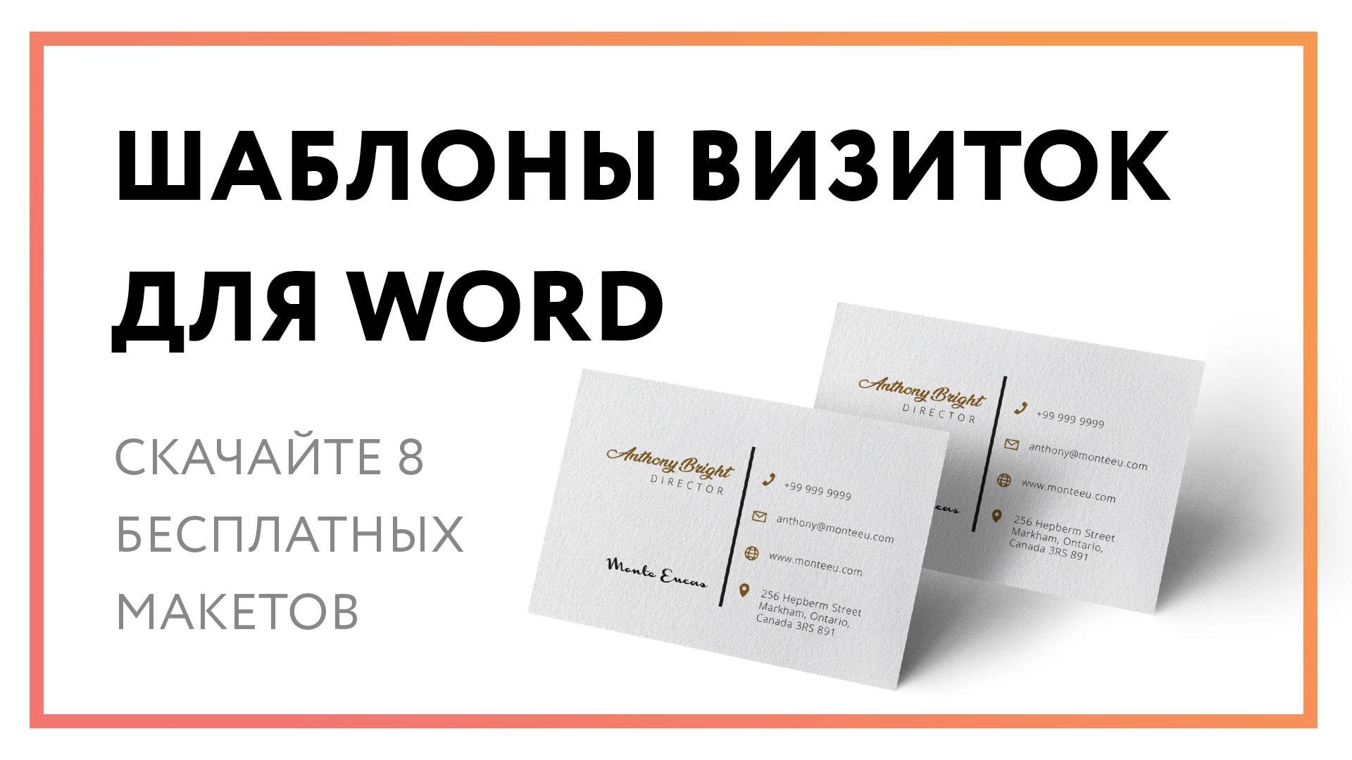 8-бесплатных-шаблонов-визиток-для-Microsoft-Word-_-Скачать.jpg