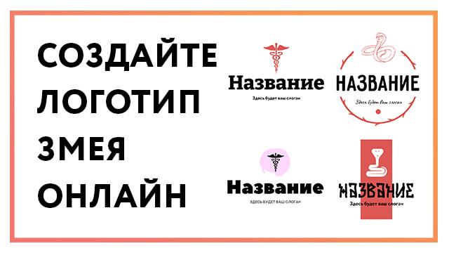logotip-zmeya-poster.jpg