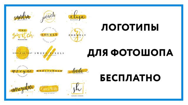 логотип-фотошоп-бесплатно-превью.jpg
