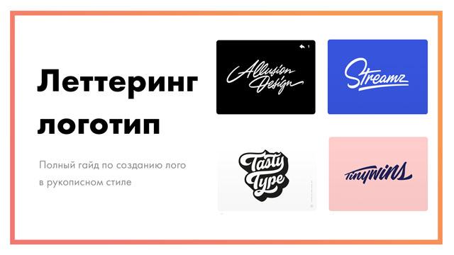 Леттеринг-логотип-–-полный-гайд-по-созданию-лого-в-рукописном-стиле-постер.jpg