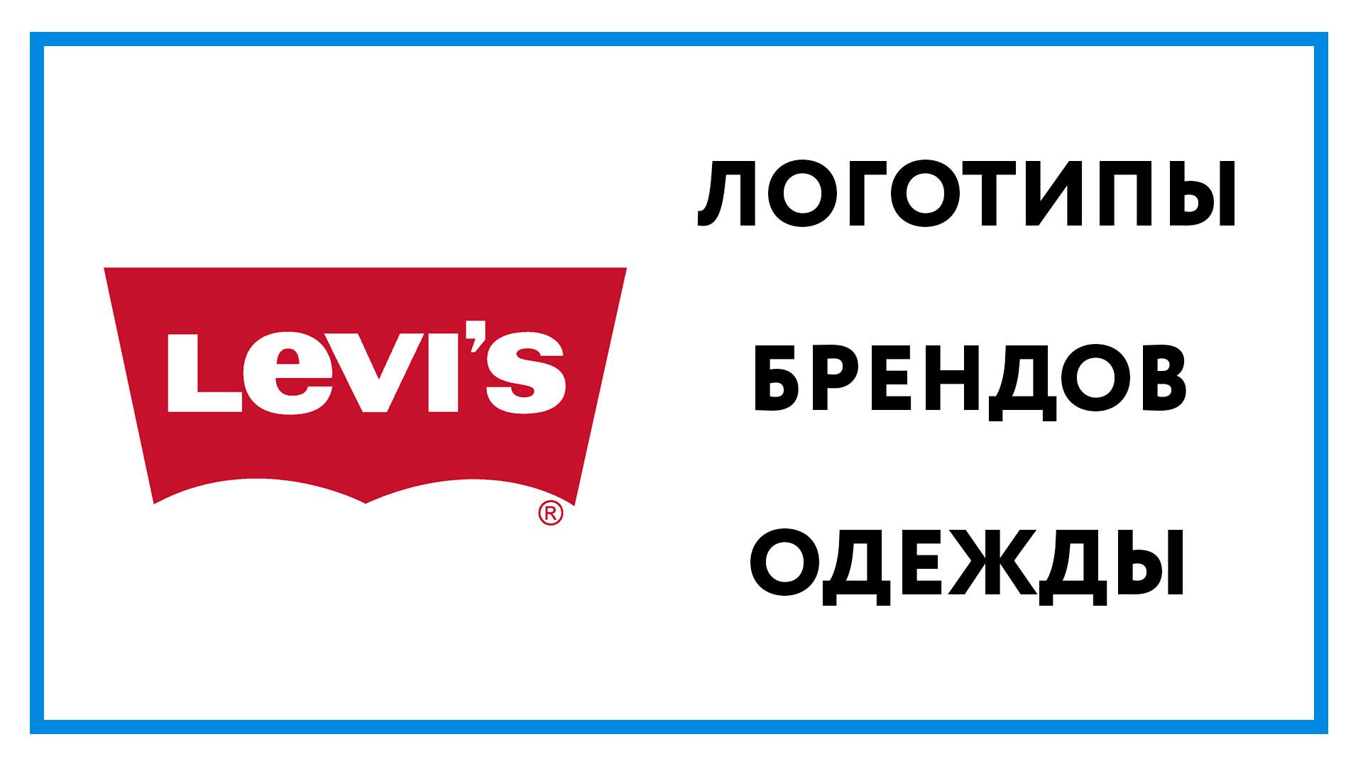 logotip-brendov-odezhdy-foto.jpg