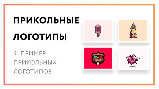 prikolnye-logotipy-small.jpg