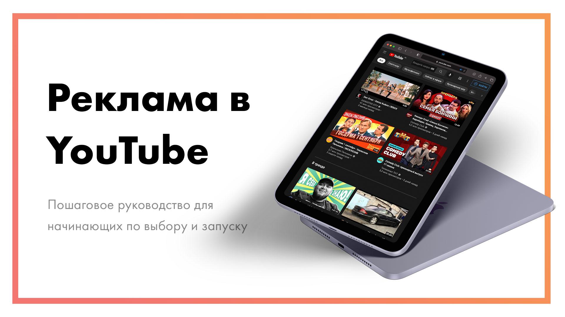 Реклама-в-Youtube-–-пошаговое-руководство-для-начинающих-[7-шагов].jpg