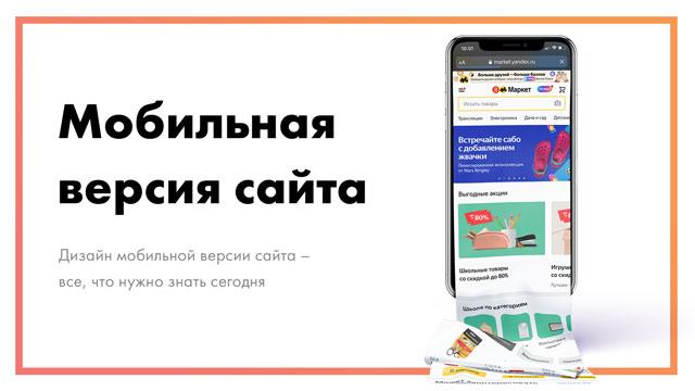 Дизайн-мобильной-версии-сайта-–-все,-что-нужно-знать-сегодня-постер.jpg