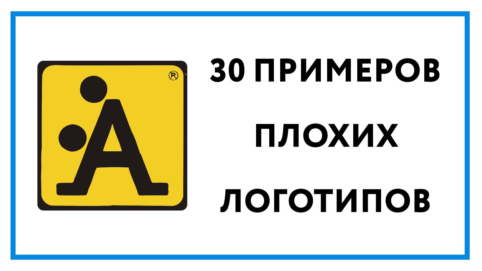primery-logotipov.jpg