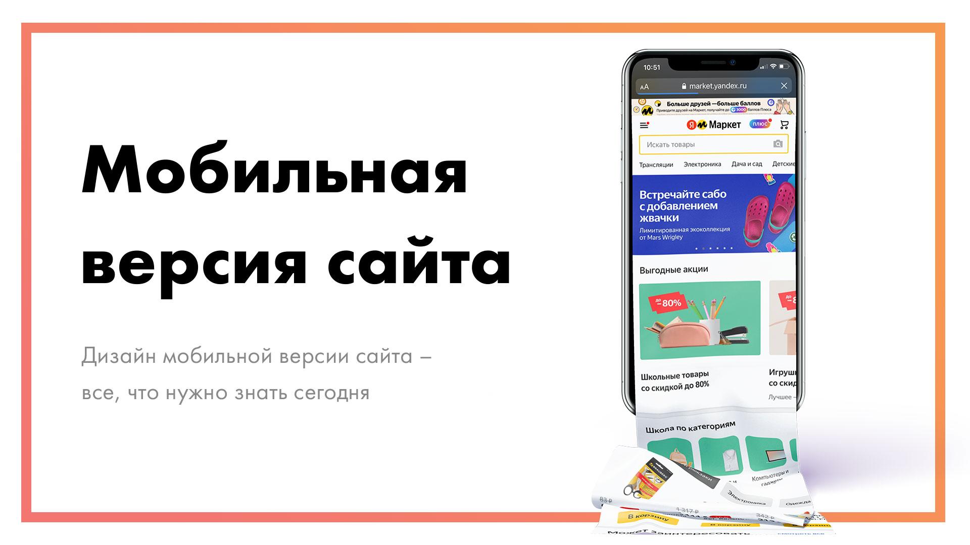 Дизайн-мобильной-версии-сайта-–-все,-что-нужно-знать-сегодня.jpg