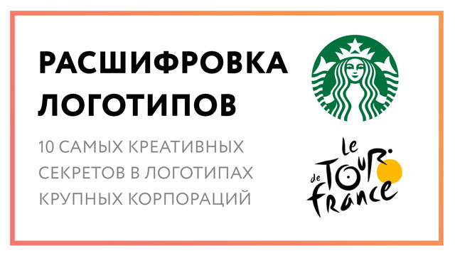 rasshifrovka-logotipov.jpg
