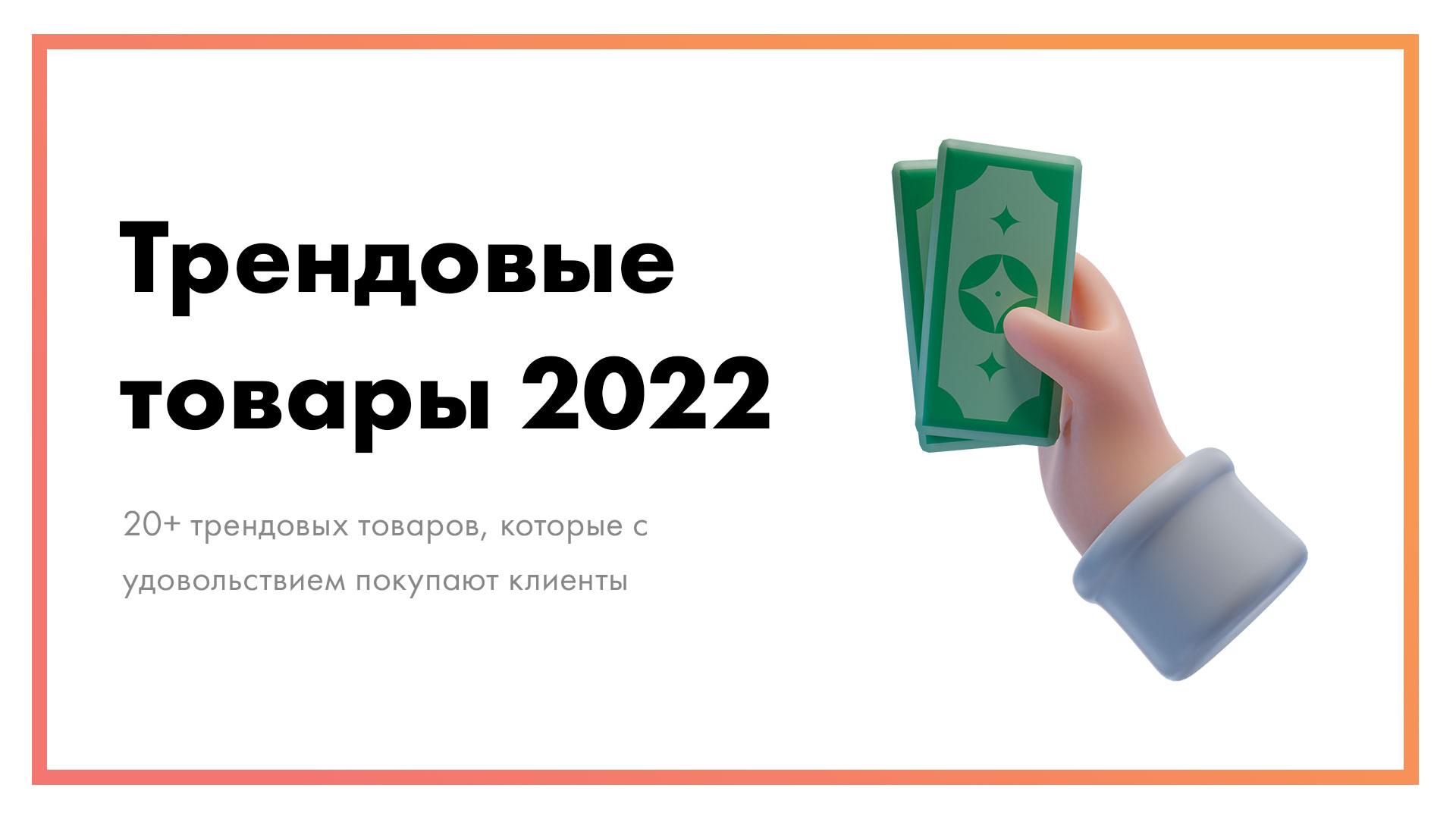 20+-трендовых-товаров,-которые-будут-продаваться-в-2022-году.jpg