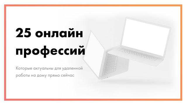 25-онлайн-профессий,-актуальных-прямо-сейчас-_-Удаленная-работа-постер.jpg