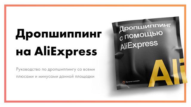Дропшиппинг-на-AliExpress--руководство,-плюсы-и-минусы-в-2021-году-постер.jpg