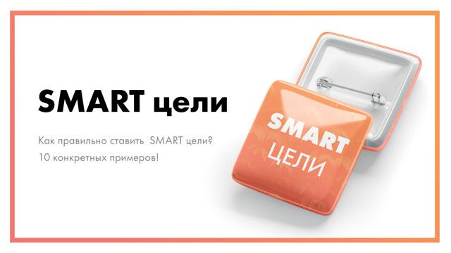 SMART-цели---как-правильно-ставить-_-10-конкретных-примеров-постер.jpg
