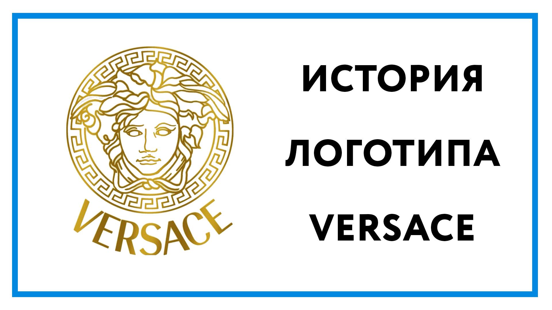 logotip-versache-foto.jpg