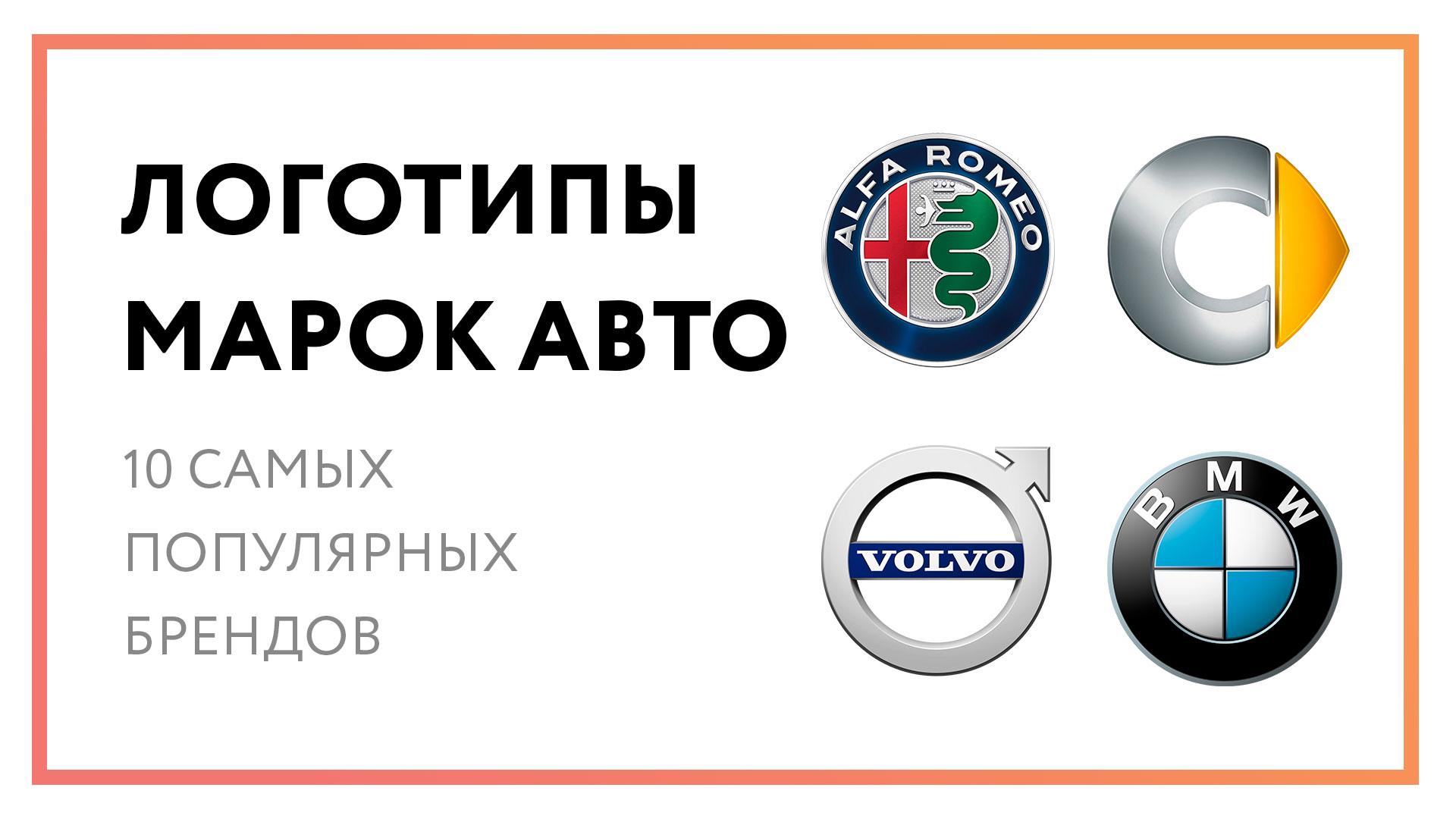 логотипы-марок-автомобилей.jpg