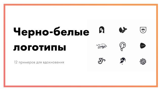 Черно-белые-логотипы-–-12-примеров-для-вдохновения-постер.jpg