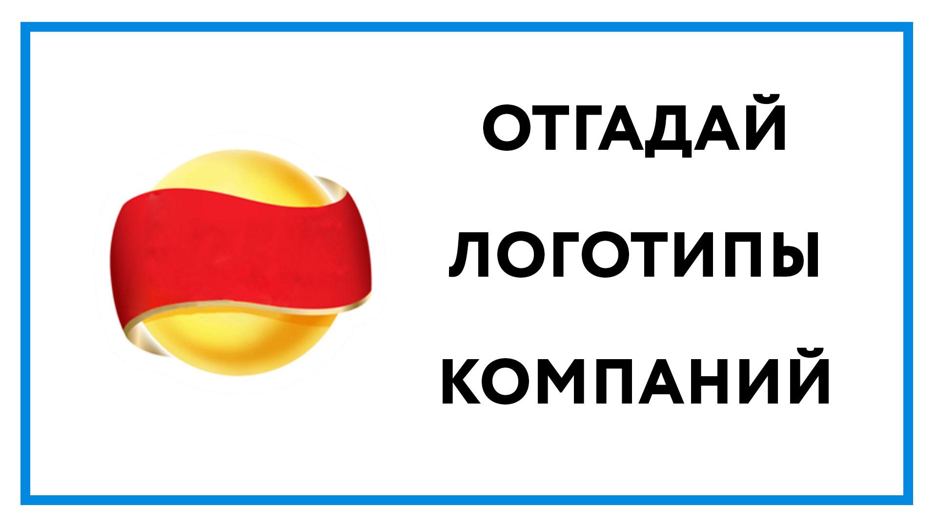 логотипы-компаний-игра.jpg