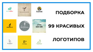 krasivye-logotipy-preview.jpg