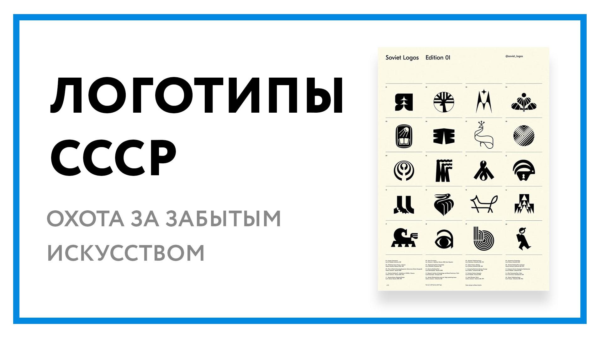 логотипы-ссср.jpg