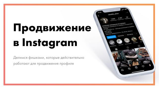 Продвижение-в-Instagram-[фишки,-которые-действительно-работают]-постер.jpg