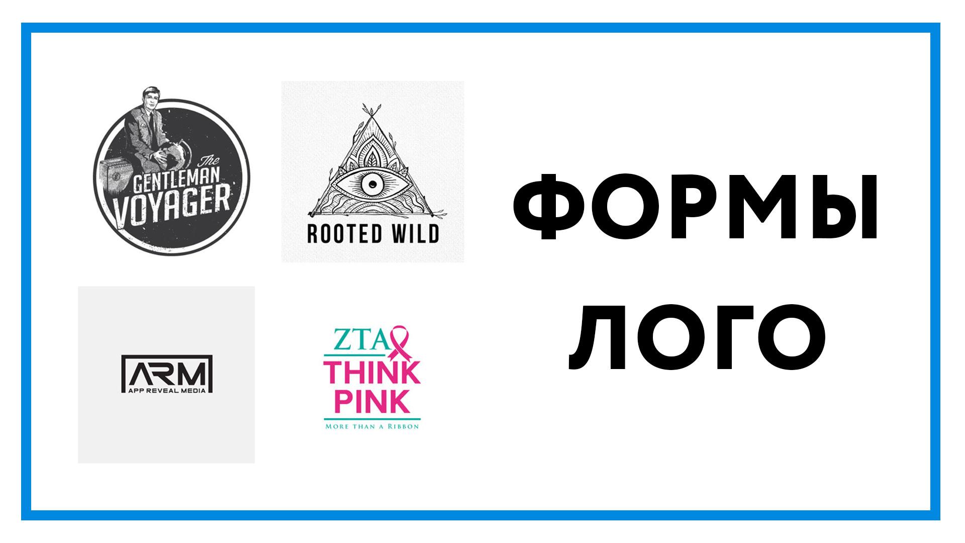 formy-logotipov-preview.jpg