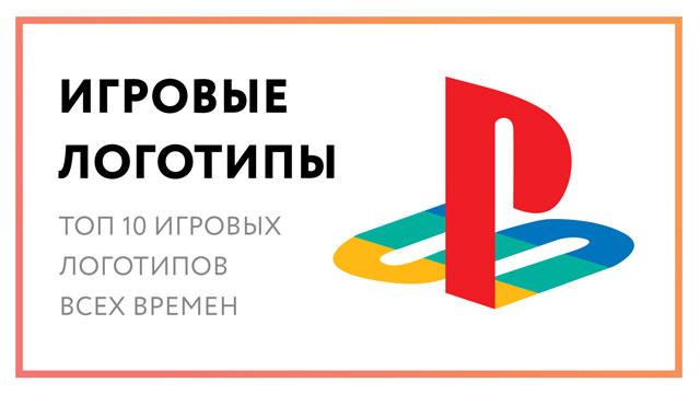 igrovye-logotipy.jpg