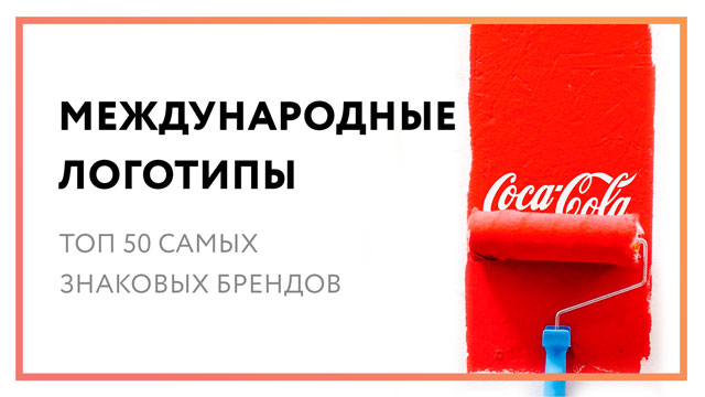 mezhdunarodnye-logotipy.jpg