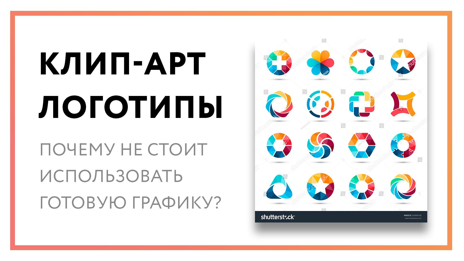 клипарт-логотипы.jpg