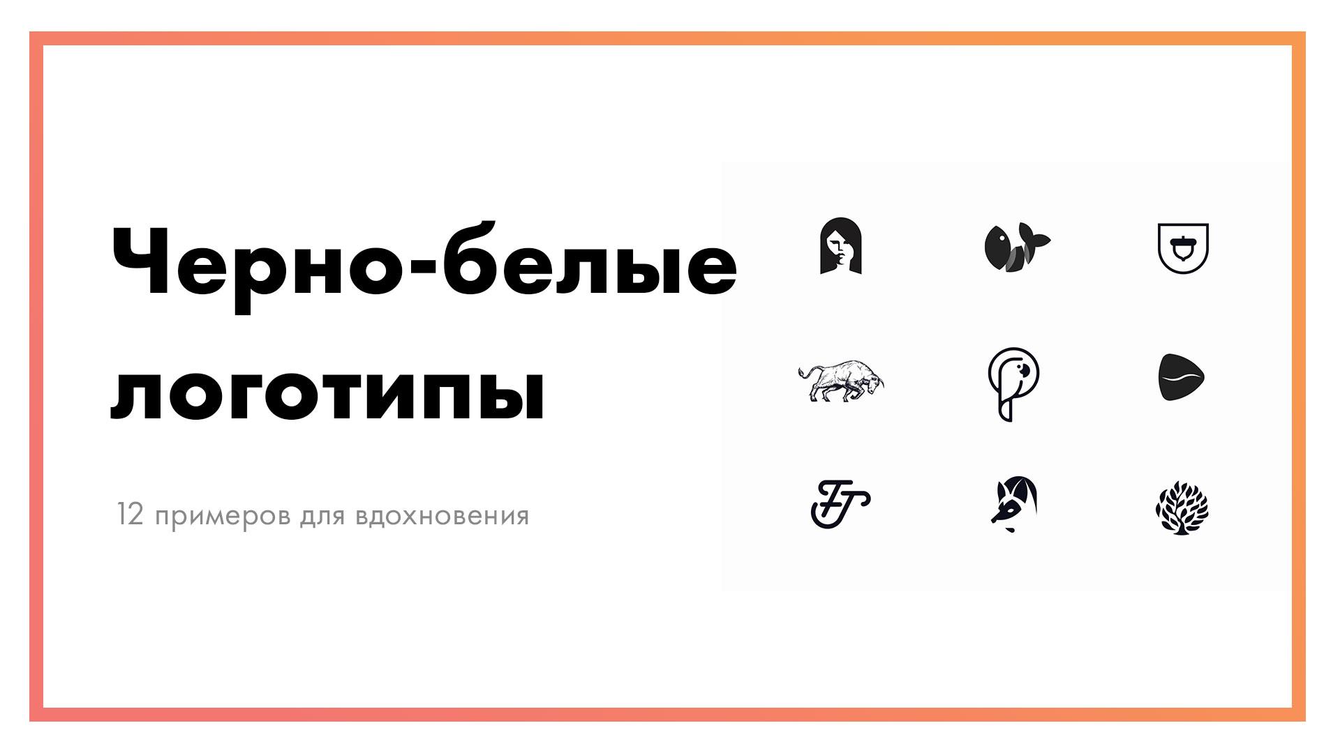 Черно-белые-логотипы-–-12-примеров-для-вдохновения.jpg