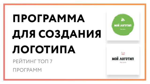 programma-dlya-sozdaniya-logotipa-preview.jpg