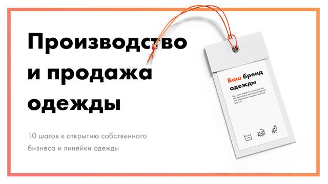 Как-начать-бизнес-по-производству-и-продаже-одежды-_-10-шагов-постер.jpg