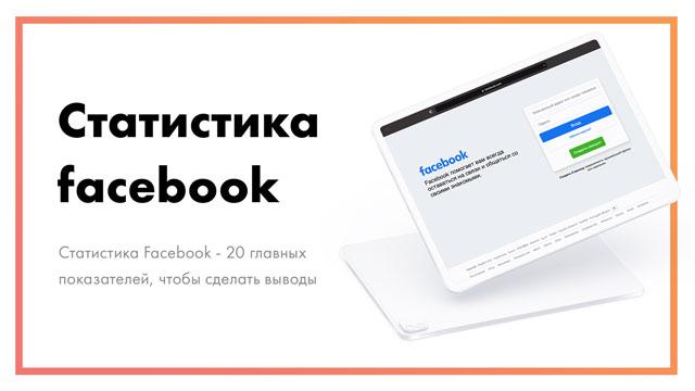 Статистика-Facebook---20-главных-показателей-[2021-год]-постер.jpg