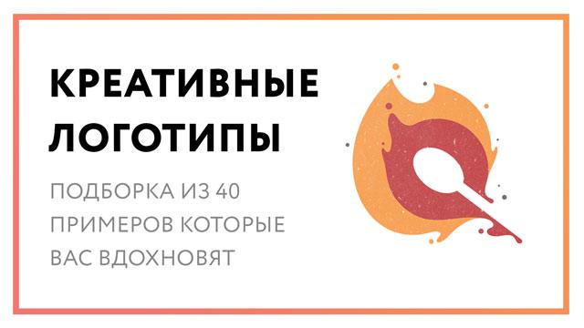 kreativnye-logotipy.jpg